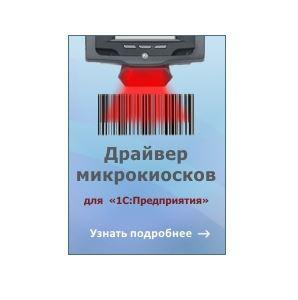 Клеверенс Драйвер микрокиосков